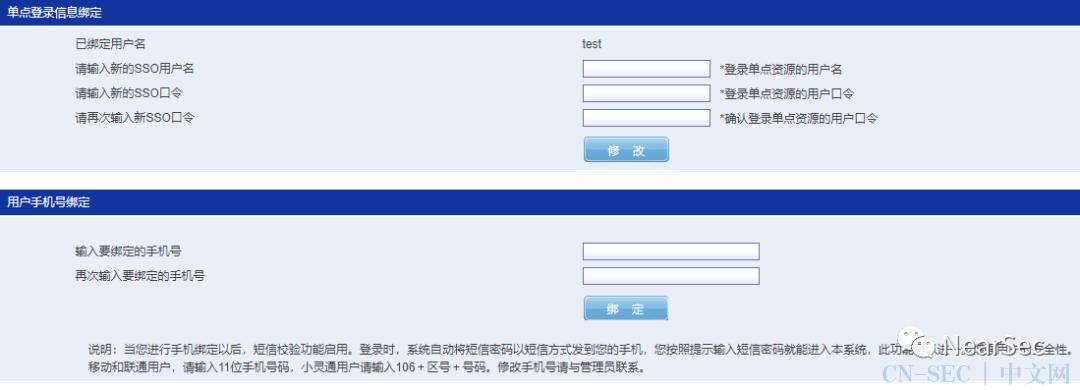 【前方高能】某捷VPN越权绑定&信息泄露