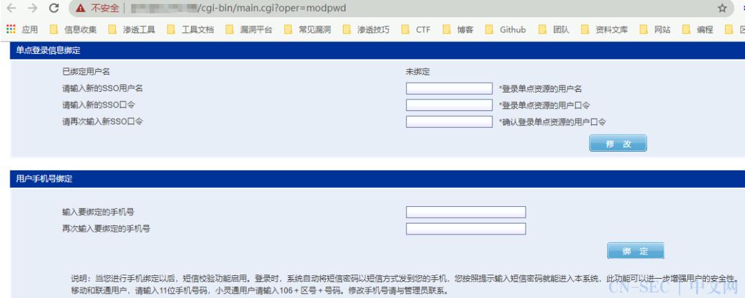 锐捷SSL VPN 越权访问漏洞复现