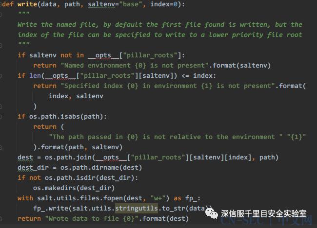 【漏洞更新】SaltStack 多个高危漏洞(含漏洞分析及深信服解决方案)