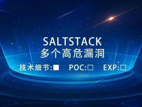 【通告更新】SaltStack多个高危安全风险第二次更新