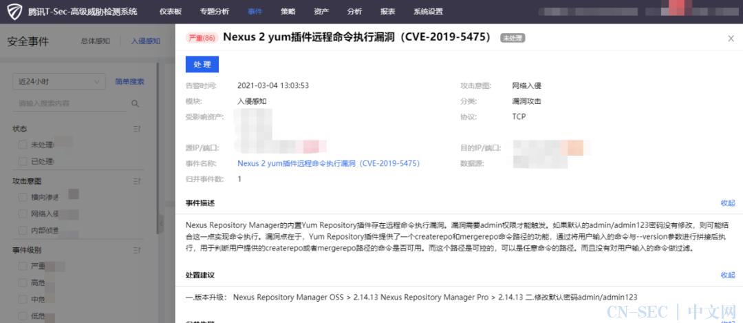 腾讯云防火墙成功阻断Ks3-Miner团伙利用Nexus 2 yum插件漏洞(CVE-2019-5475)攻击云主机