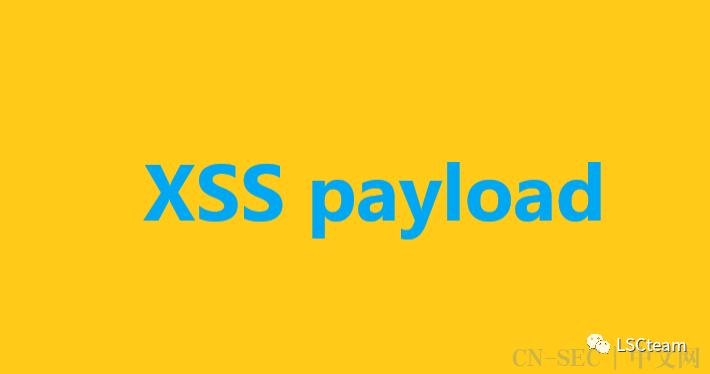 2021 XSS payload整理