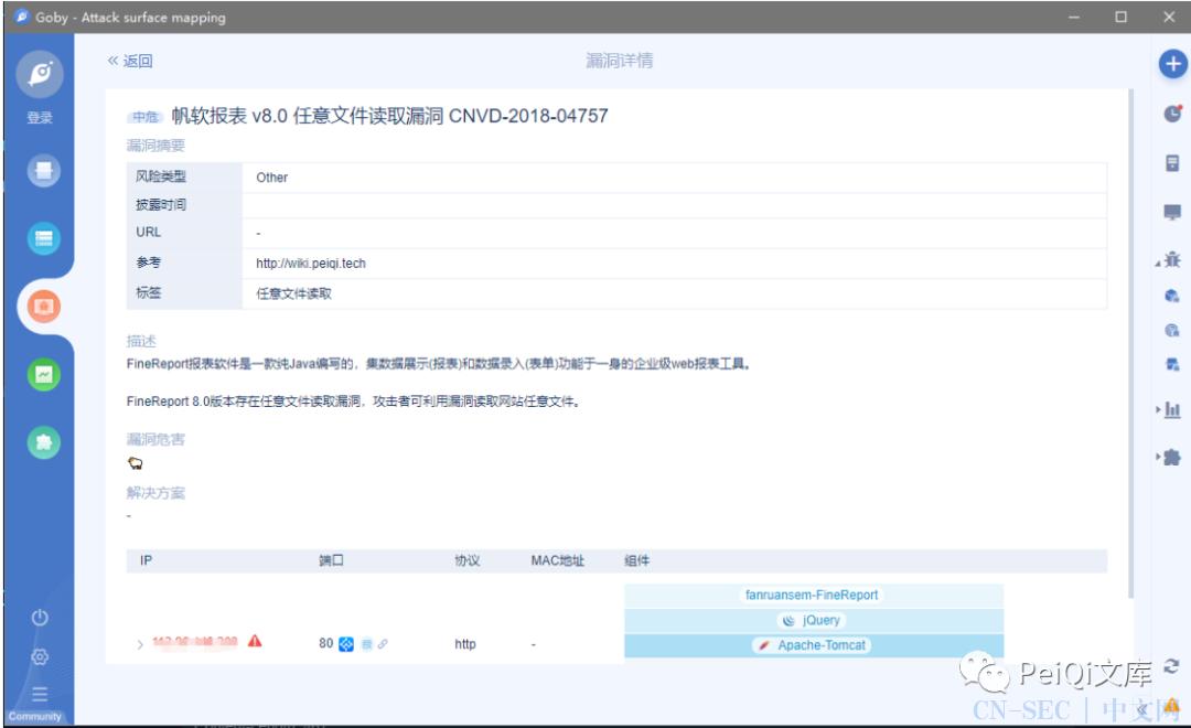 帆软报表 v8.0 任意文件读取漏洞 CNVD-2018-04757