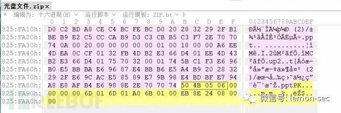 CTF解题技能之MISC基础