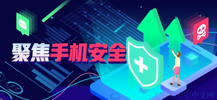 """聚焦手机安全:窃取隐私、权限开启、手机""""窃听""""…"""