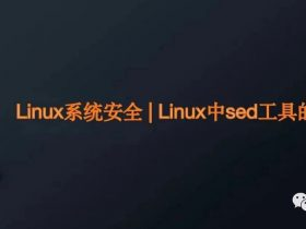 Linux中sed工具的使用