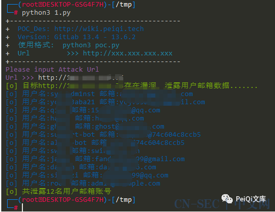 GitLab Graphql邮箱信息泄露漏洞 CNVD-2021-14193