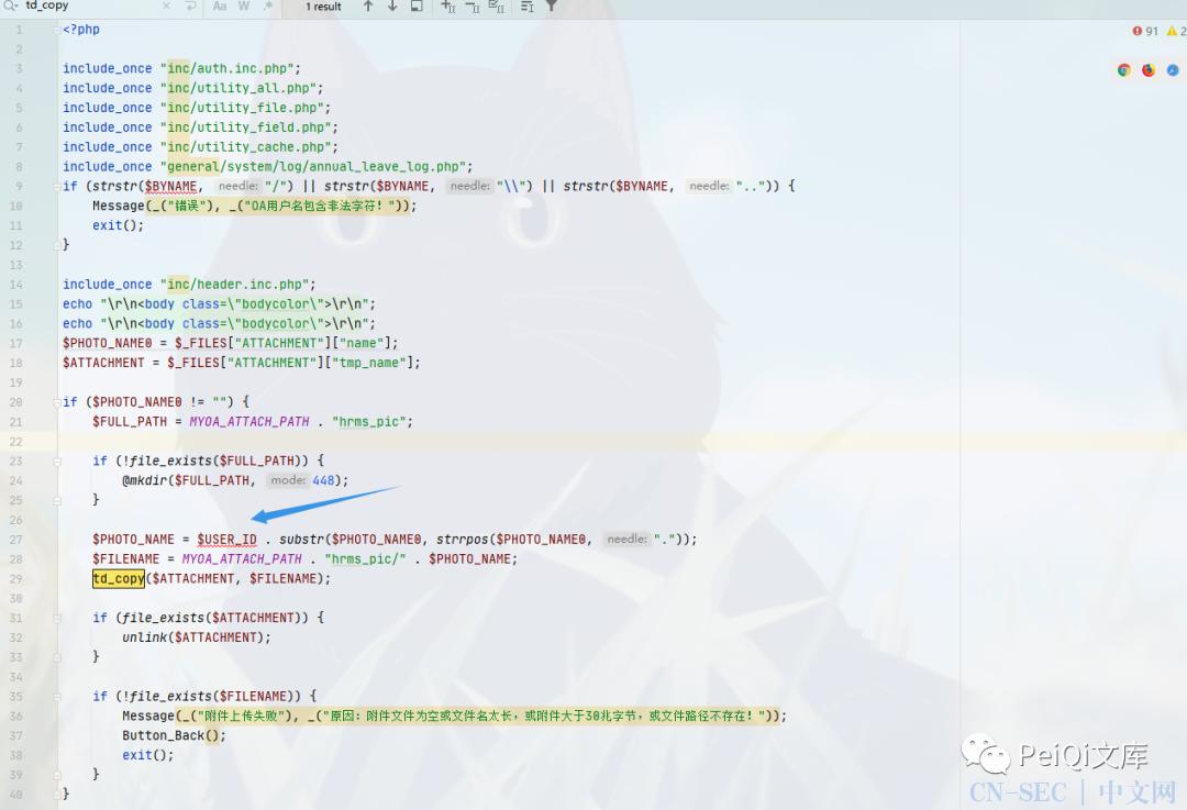 通达OA v11.8 存储型XSS 与 命令执行