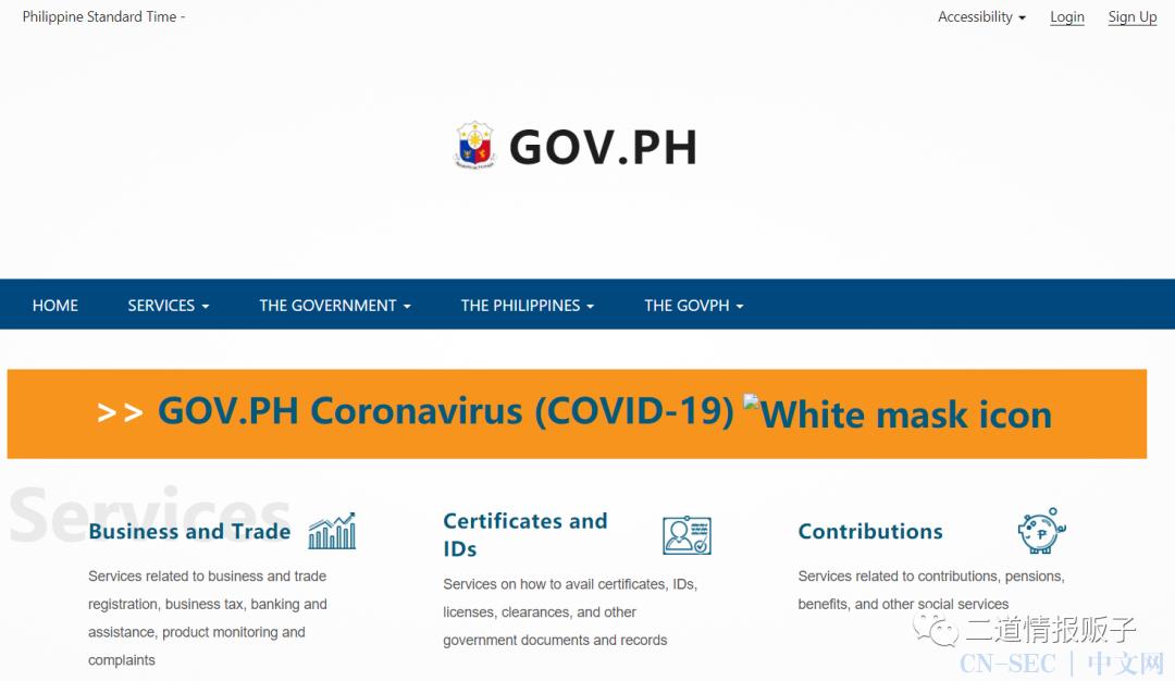 菲律宾国家政府网站遭有预谋的黑客攻击