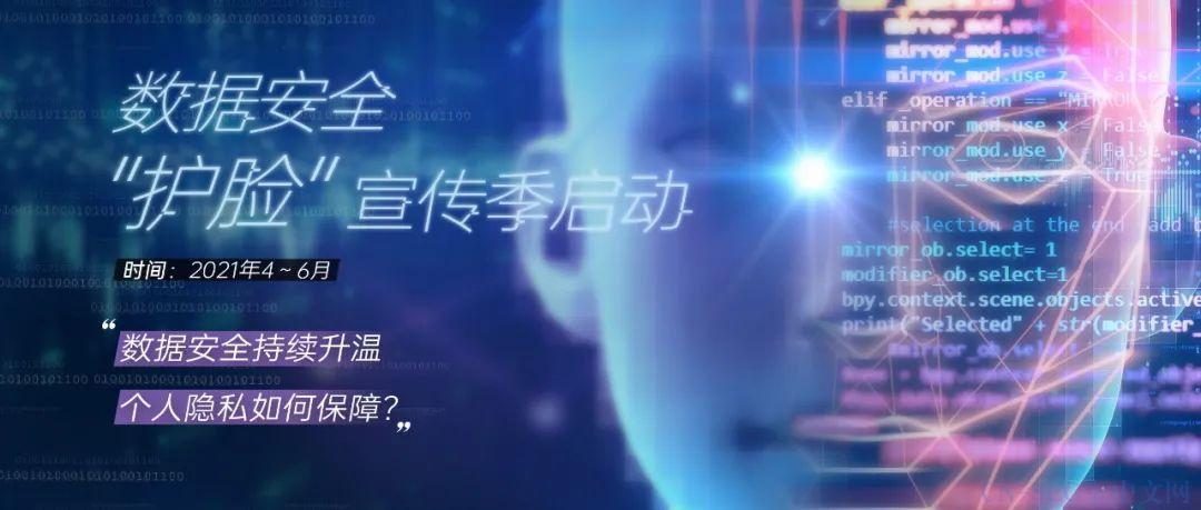 """数据安全""""护脸""""主题宣传季即将开启!"""