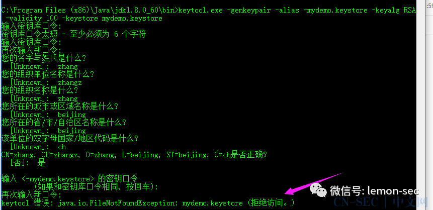 APK包进行签名过程错误处理