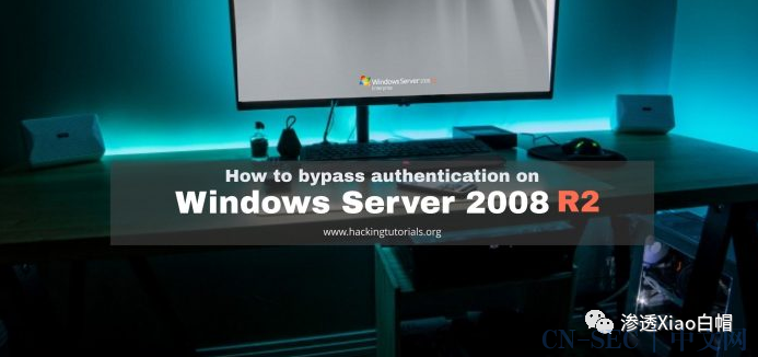 绕过Windows Server 2008 R2身份认证重置管理员密码