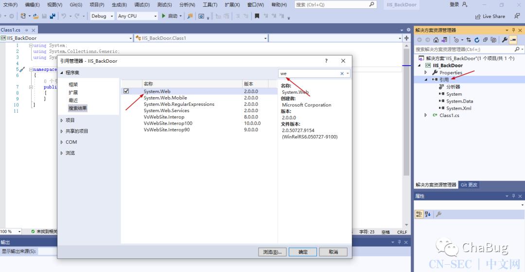 使用C#开发IIS模块后门