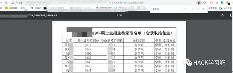 漏洞挖掘   登录某大学VPN系统