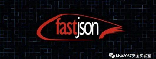 追洞小组   fastjson1.2.24复现+分析