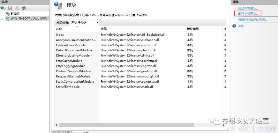 【红蓝攻防】红队中的内网权限维持(2)