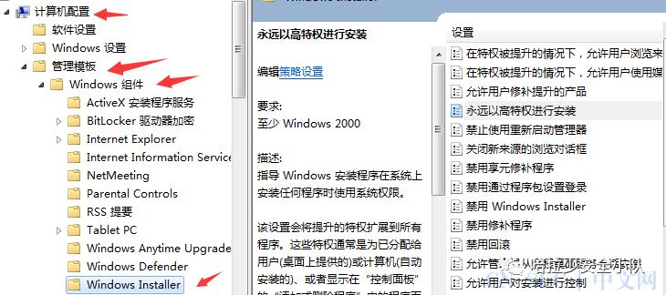 [windows提权] 注册表AlwaysInstallElevated提权