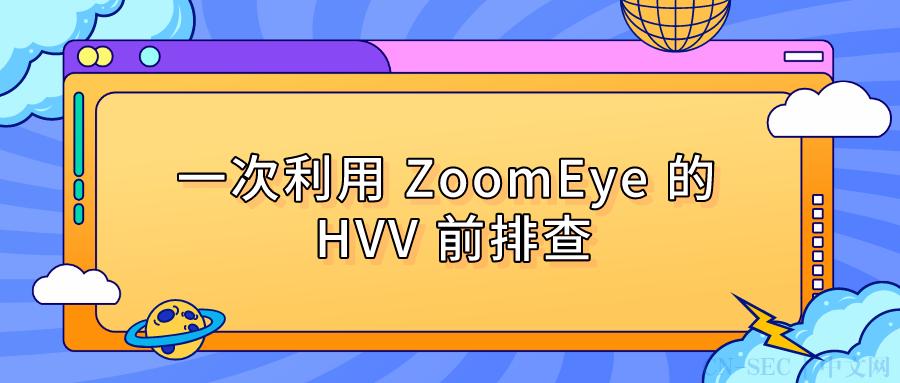 一种通过 ZoomEye 捕获全新 Docker 蜜罐的案例