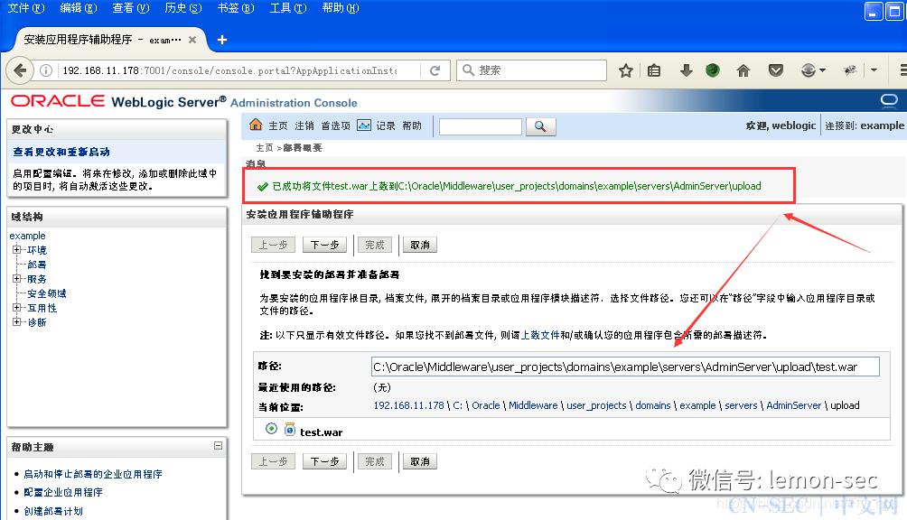 weblogic系列漏洞整理 ———— 3. weblogic 后台提权