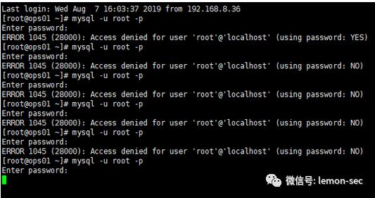 基线检查-MySQL会话控制限制登录次数