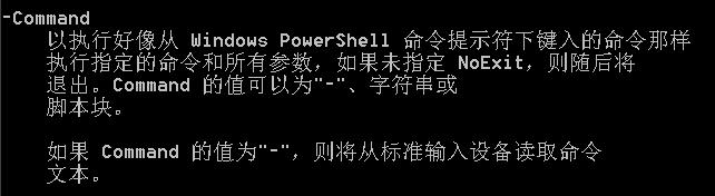 CS免杀-PowerShell加载命令免杀