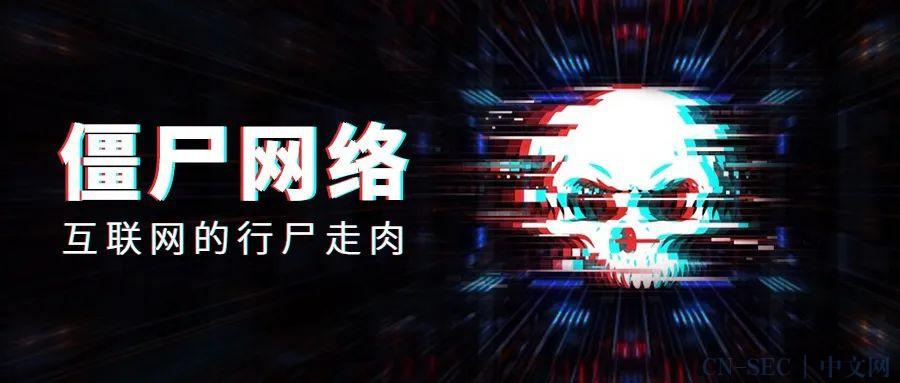 僵尸网络日渐猖獗,清剿行动刻不容缓!