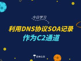 利用DNS协议SOA记录作为C2通道