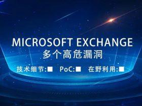 【通告更新】微软发布漏洞本地缓解工具EOMT,Microsoft Exchange多个高危漏洞安全风险通告第六次更新