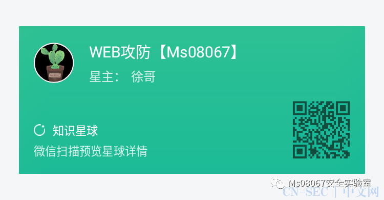 《Web安全攻防》配套视频 之 XXE漏洞攻击
