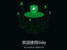 Goby——漏扫工具介绍