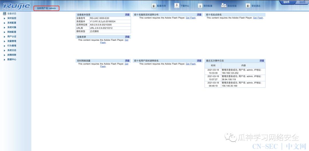 锐捷RG-UAC信息泄露漏洞复现(CNVD-2021-14536)