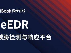 """终端安全的""""微""""小一""""步"""",XDR的一大步   微步在线发布OneEDR"""