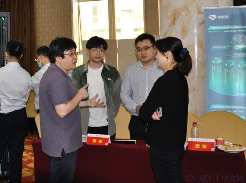 以实战论安全 | 默安科技出席广东地区金融科技交流会