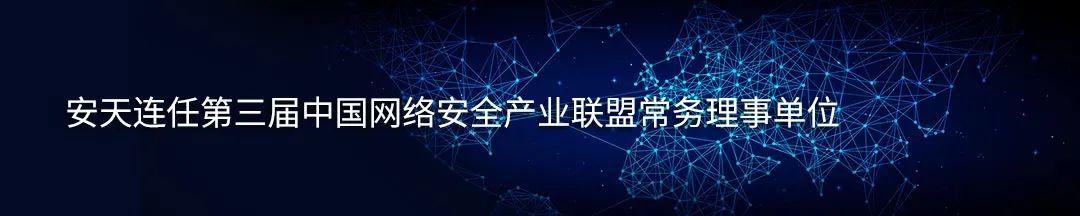 """""""中国网络安全行业全景图""""发布"""