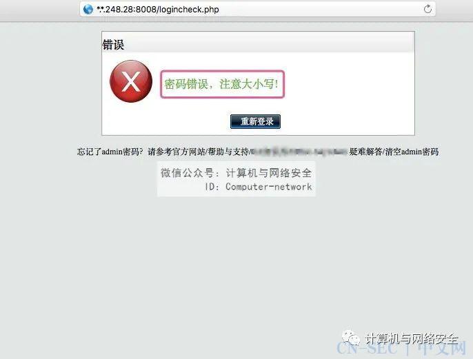 Web安全:暴力破解