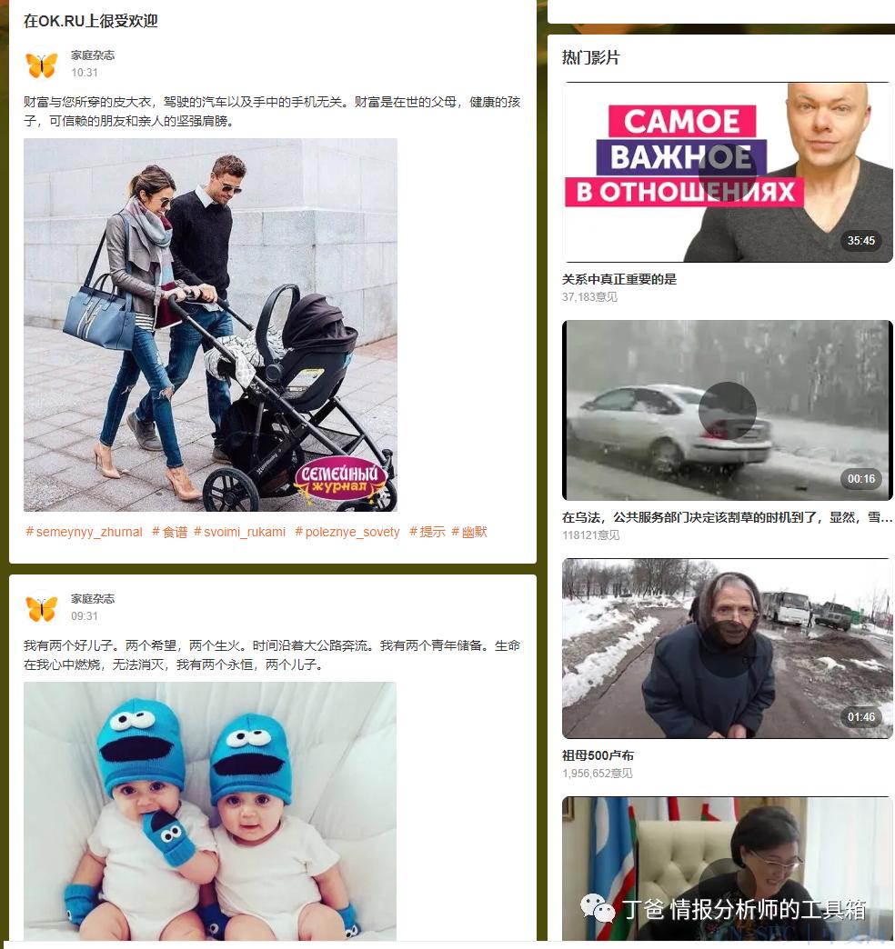 【工具】20个俄罗斯开源情报(osint)资源