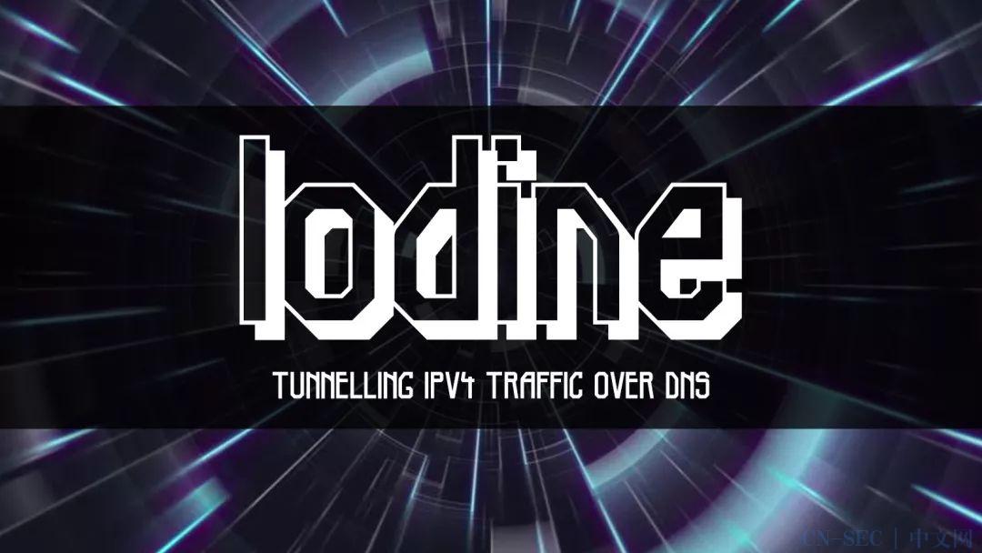 Iodine - 通过DNS隧道传输IPv4流量