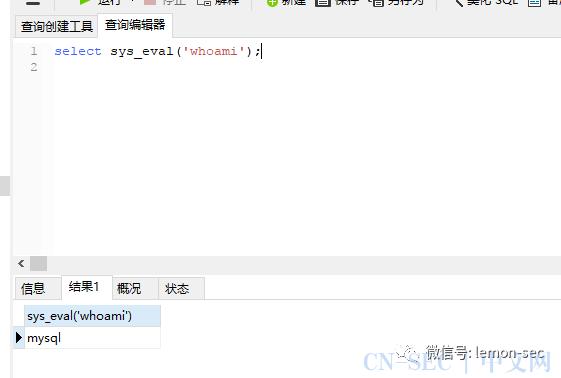 Linux利用UDF库实现Mysql提权