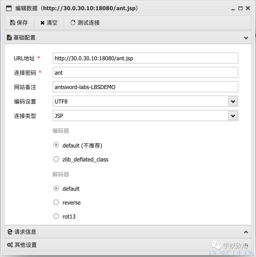 负载均衡下的 WebShell 连接