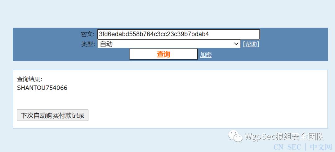 锐捷RG-UAC统一上网行为管理审计系统账号密码信息泄露漏洞 CNVD-2021-14536