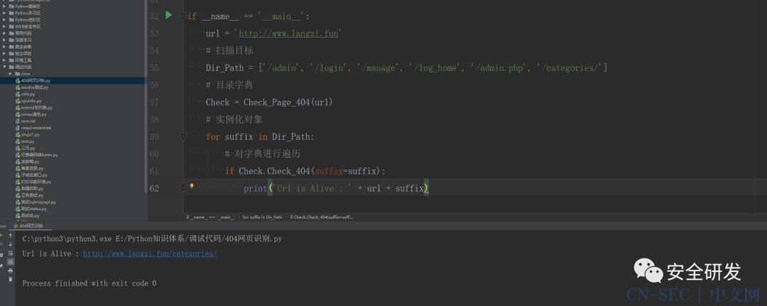 Python实现404页面识别实践
