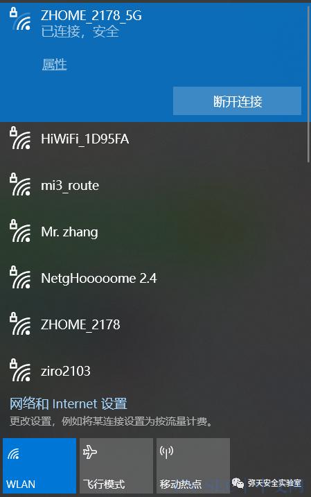 HVV之WIFI蜜罐反制红队