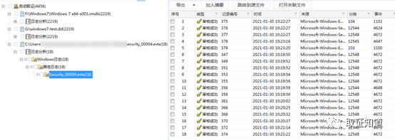 【Windows】日志删除恢复