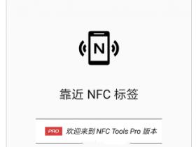 NFC工具箱 v8.3.0 专业版 目前最全面的NFC工具箱