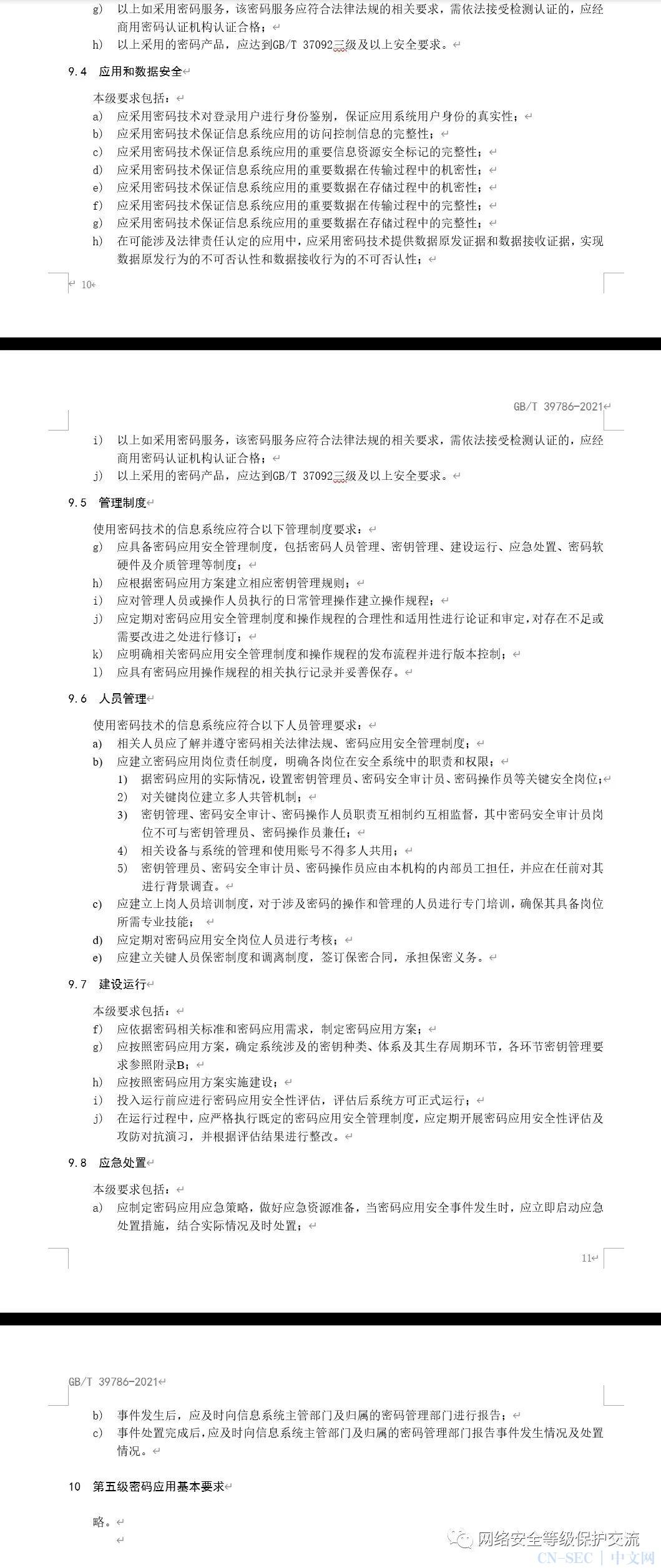 GB∕T 39786-2021 信息安全技术 信息系统密码应用基本要求.doc