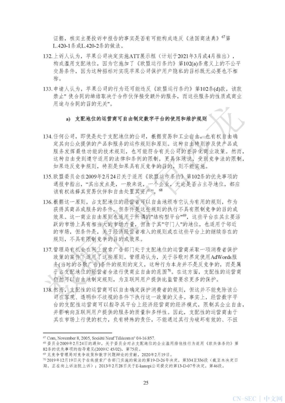 法国竞争管理局对苹果iOS限制APP追踪措施的初步决定全文翻译(下篇)