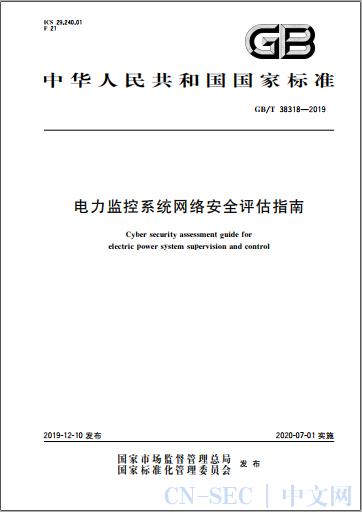 《电力监控系统网络安全评估指南》解读