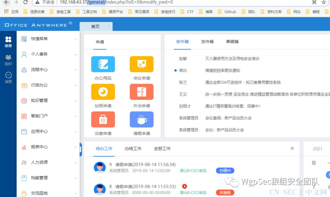 通达OA v11.7 在线用户登录漏洞