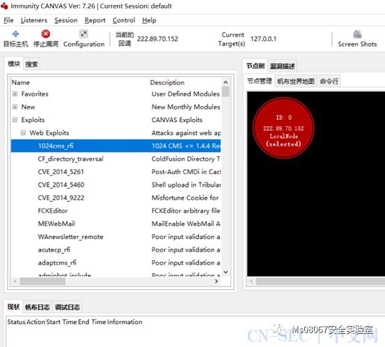 追洞小组 | Windows安装Immunity CANVAS教程